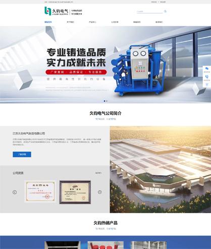江苏久钧电气制造有限公司